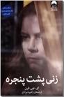خرید کتاب زنی پشت پرده از: www.ashja.com - کتابسرای اشجع