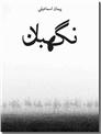 خرید کتاب نگهبان از: www.ashja.com - کتابسرای اشجع