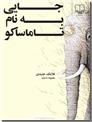 خرید کتاب جایی به نام تاماساکو از: www.ashja.com - کتابسرای اشجع