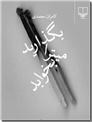 خرید کتاب بگذارید میترا بخوابد از: www.ashja.com - کتابسرای اشجع