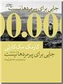 خرید کتاب جایی برای پیرمردها نیست از: www.ashja.com - کتابسرای اشجع