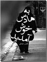 خرید کتاب به هادس خوش آمدید از: www.ashja.com - کتابسرای اشجع