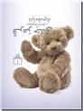 خرید کتاب قرمز جدی از: www.ashja.com - کتابسرای اشجع
