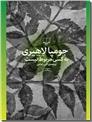 خرید کتاب به کسی مربوط نیست - جومپا لاهیری از: www.ashja.com - کتابسرای اشجع
