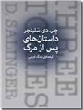 خرید کتاب داستانهای پس از مرگ از: www.ashja.com - کتابسرای اشجع