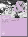 خرید کتاب کمین گاه از: www.ashja.com - کتابسرای اشجع