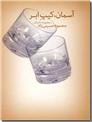 خرید کتاب آسمان کیپ ابر از: www.ashja.com - کتابسرای اشجع
