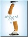 خرید کتاب بزهایی از بلور از: www.ashja.com - کتابسرای اشجع