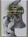 خرید کتاب مرگ و چند داستان دیگر از: www.ashja.com - کتابسرای اشجع