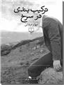 خرید کتاب ترکیب بندی در سرخ از: www.ashja.com - کتابسرای اشجع