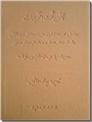 خرید کتاب قانون ثبت اختراعات - سه زبانه از: www.ashja.com - کتابسرای اشجع