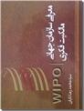 خرید کتاب معرفی سازمان جهانی مالکیت فکری از: www.ashja.com - کتابسرای اشجع