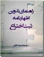 خرید کتاب راهنمای تدوین اظهارنامه ثبت اختراع از: www.ashja.com - کتابسرای اشجع