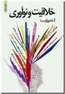 خرید کتاب خلاقیت و نوآوری از: www.ashja.com - کتابسرای اشجع