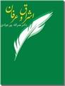 خرید کتاب اشراق و عرفان از: www.ashja.com - کتابسرای اشجع