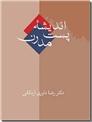 خرید کتاب اندیشه پست مدرن از: www.ashja.com - کتابسرای اشجع