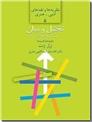 خرید کتاب تخیل و بیان از: www.ashja.com - کتابسرای اشجع