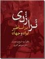 خرید کتاب تراژدی در اساطیر ایران و جهان از: www.ashja.com - کتابسرای اشجع