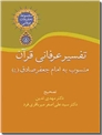 خرید کتاب تفسیر عرفانی قرآن منسوب به امام جعفر صادق ع از: www.ashja.com - کتابسرای اشجع