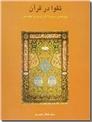 خرید کتاب تقوا در قرآن از: www.ashja.com - کتابسرای اشجع