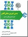 خرید کتاب بدین شیرین سخن گفتن از: www.ashja.com - کتابسرای اشجع