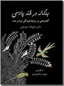 خرید کتاب بنگاله در قند پارسی از: www.ashja.com - کتابسرای اشجع