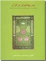 خرید کتاب پدر پیامبران در قرآن از: www.ashja.com - کتابسرای اشجع