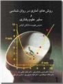 خرید کتاب روشهای آماری در روانشناسی و سایر علوم رفتاری از: www.ashja.com - کتابسرای اشجع