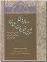 خرید کتاب رساله های شعری فیلسوفان مسلمان از: www.ashja.com - کتابسرای اشجع
