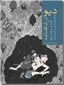 خرید کتاب دیو در شاهنامه از: www.ashja.com - کتابسرای اشجع