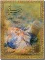 خرید کتاب رباعی های خیام نفیس با قاب از: www.ashja.com - کتابسرای اشجع