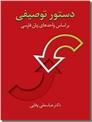 خرید کتاب دستور توصیفی از: www.ashja.com - کتابسرای اشجع