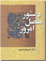 خرید کتاب دستور مفصل امروز از: www.ashja.com - کتابسرای اشجع
