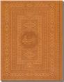 خرید کتاب رباعی های خیام نفیس با جلد و قاب چرم از: www.ashja.com - کتابسرای اشجع