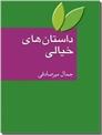خرید کتاب داستان های خیالی از: www.ashja.com - کتابسرای اشجع