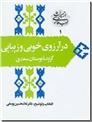 خرید کتاب در آرزوی خوبی و زیبایی - گزیده بوستان سعدی از: www.ashja.com - کتابسرای اشجع