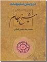 خرید کتاب درویش ستیهنده، از میراث عرفانی شیخ جام از: www.ashja.com - کتابسرای اشجع