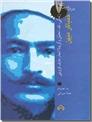 خرید کتاب خنیاگر میهن - عارف قزوینی از: www.ashja.com - کتابسرای اشجع