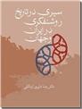 خرید کتاب سیری در تاریخ روشنفکری ایران و جهان از: www.ashja.com - کتابسرای اشجع