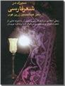 خرید کتاب سیری در شعر فارسی از: www.ashja.com - کتابسرای اشجع