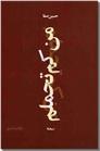 خرید کتاب شعری که زندگی است از: www.ashja.com - کتابسرای اشجع