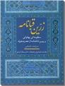 خرید کتاب زرین قبا نامه از: www.ashja.com - کتابسرای اشجع