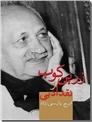 خرید کتاب زرین کوب و نقد ادبی از: www.ashja.com - کتابسرای اشجع