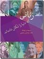 خرید کتاب زنانی که دنیا را تکان داده اند از: www.ashja.com - کتابسرای اشجع