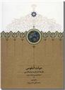 خرید کتاب فرهنگ ادبی پیامک از: www.ashja.com - کتابسرای اشجع