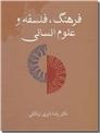 خرید کتاب فرهنگ فلسفه و علوم انسانی از: www.ashja.com - کتابسرای اشجع