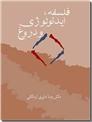 خرید کتاب فلسفه، ایدئولوژی و دروغ از: www.ashja.com - کتابسرای اشجع