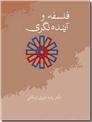 خرید کتاب فلسفه و آینده نگری از: www.ashja.com - کتابسرای اشجع