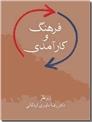 خرید کتاب فرهنگ و کارآمدی از: www.ashja.com - کتابسرای اشجع