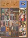 خرید کتاب گنجینه آشنا از: www.ashja.com - کتابسرای اشجع